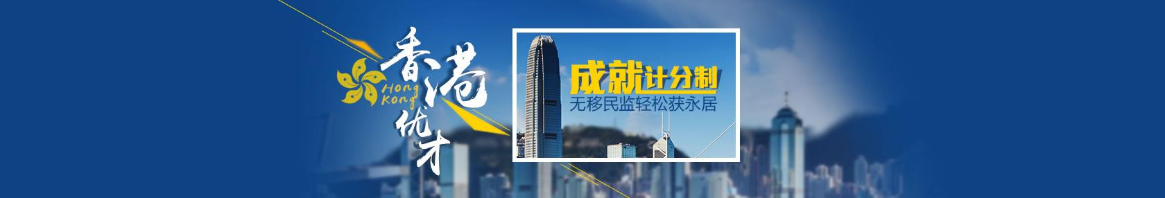 香港优才计划,采取成就计分制无移民监轻松获香港永居身份