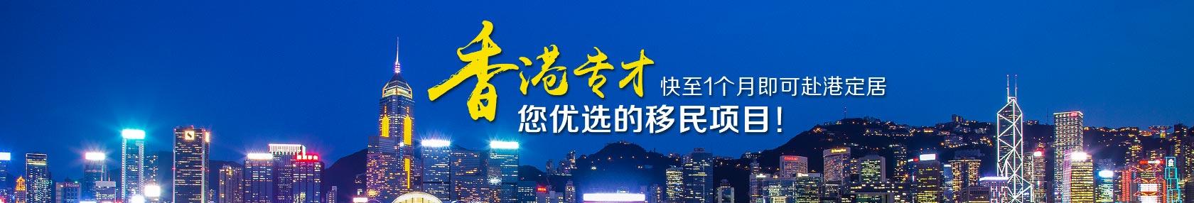 环球移民优选香港专计划才项目,快至1个月即可赴香港工作定居