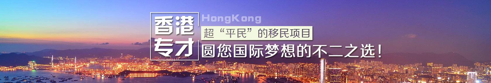 """""""平民""""的移民项目,选环球移民香港专才计划愿您香港工作定居梦"""
