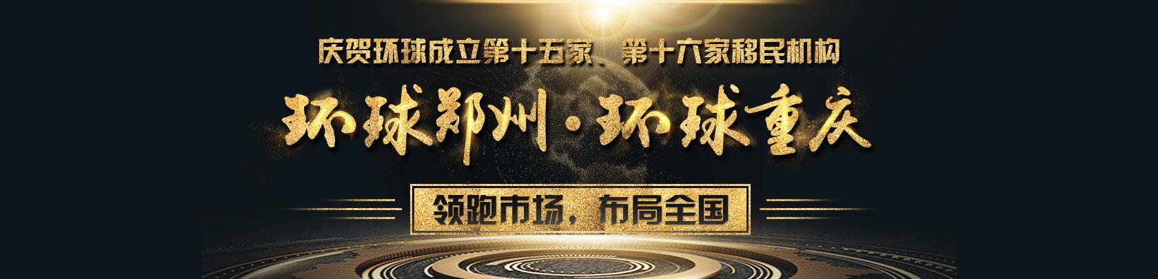 庆贺环球成立郑州、重庆移民机构