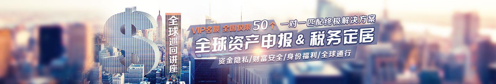 【环球移民】CRS全球资产申报&税务定居一对一匹配解决方案 VIP沙龙