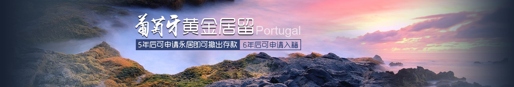 【葡萄牙存款移民】5年后可申请永居即可撤出存款,6年后可申请入境