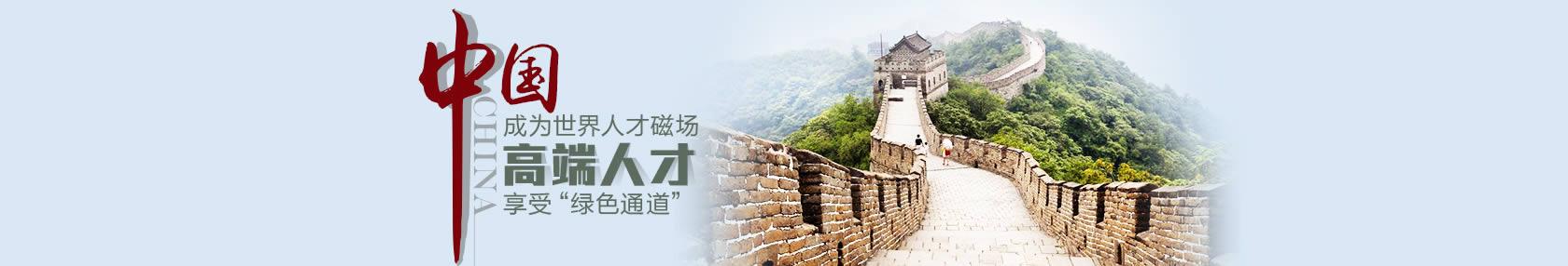 """中国成为世界人才磁场,外国高端人才来华工作享受""""绿色通道"""