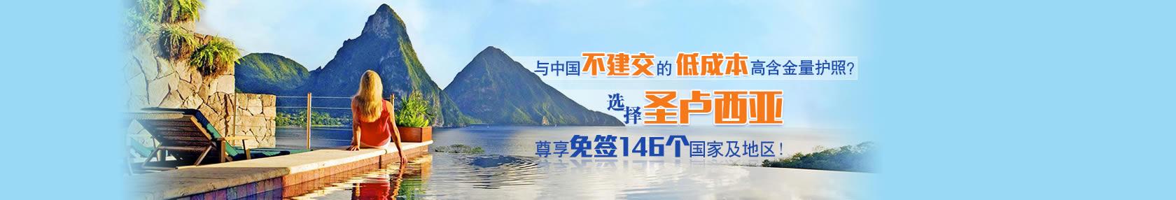 【圣卢西亚护照】低成本、高含金量、免签146个国家及地区