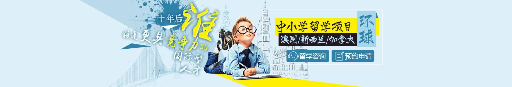 环球移民中小学留学项目,涵盖澳洲中小学留学、新西兰中小学留学、加拿大中小学留学等国家专业的留学相关服务