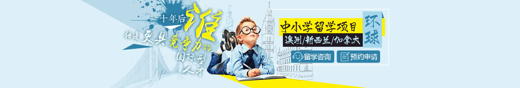 【环球移民】澳洲、新西兰、加拿大中小学留学项目咨询火热预约申请中