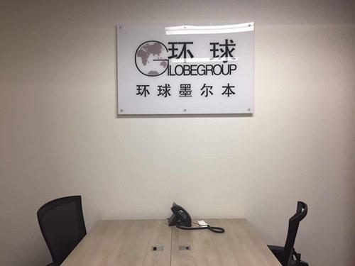 「庆贺」环球出国集团澳大利亚墨尔本公司成立!