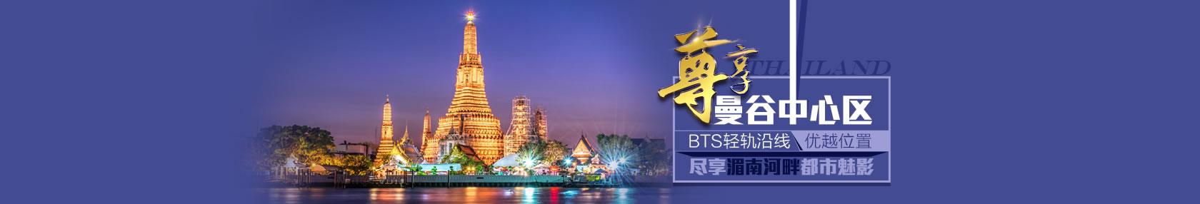 【泰国房产】曼谷城市中心区BTS轻轨沿线优越位置,尽赏湄南河畔都市魅影。