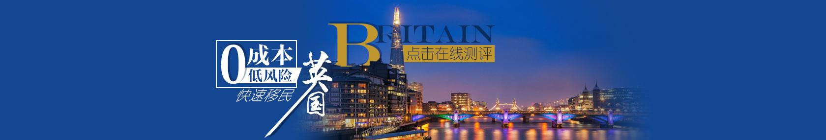 【在线测评】成本、低风险创业快速移民英国
