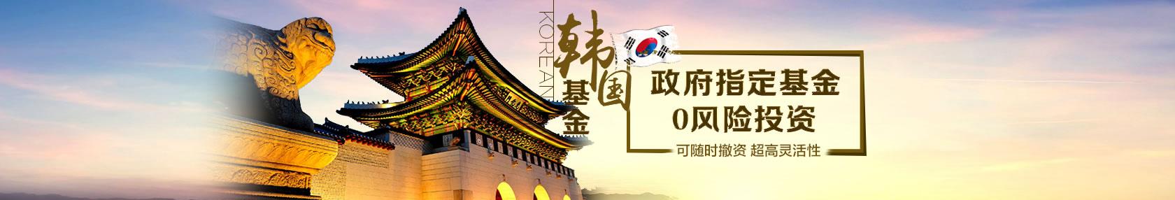 【韩国基金】韩国政府指定基金,0风险投资,灵活可随时撤资。