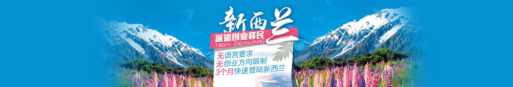 【新西兰派遣创业移民】无语言要求和创业方向限制,3个月快速登陆新西兰