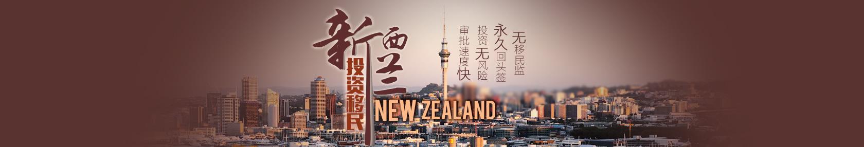 【新西兰投资移民】审批速度快、投资无风险永久回头签、无移民监。