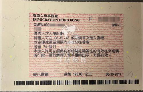 好消息不断!环球香港优才客户喜