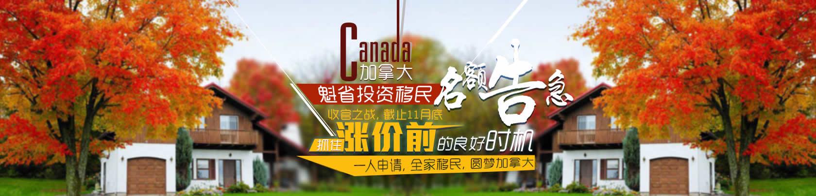 【通知】11月底涨价前加拿大魁省投资移民名额告急,一人申请全家移民,梦圆加拿大