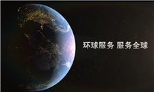 环球服务,服务全球