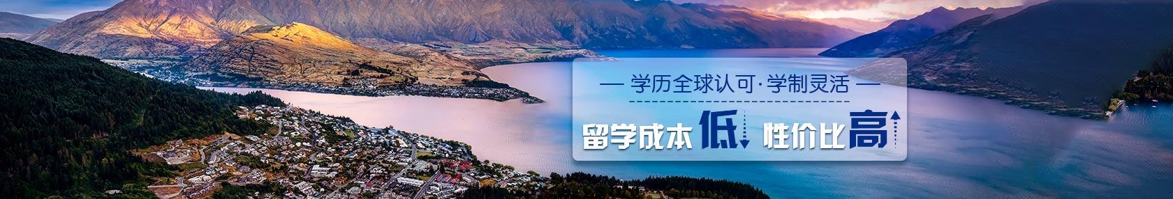新西兰研究生,新西兰研究生留学,新西兰研究生申请,新西兰研究生条件,新西兰研究生费用,新西兰研究生移民,新西兰研究生要求,环球出国