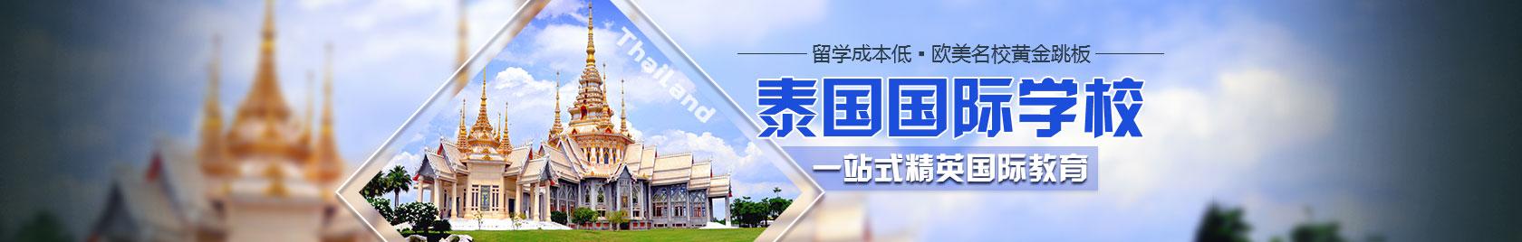 【泰国国际学校】一站式精英国际教育,低成本留学欧美名校黄金跳板