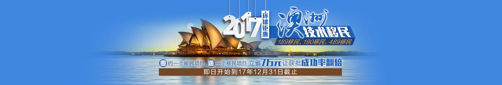 【钜惠】12月31日前签约办理澳洲技术移民项目买一送一!立省7万元!获批成功率翻倍!!