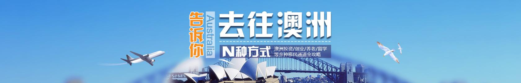 移民澳洲方式:澳洲投资、澳洲创业、澳洲养老、澳洲留学等多少移民方式通道攻略