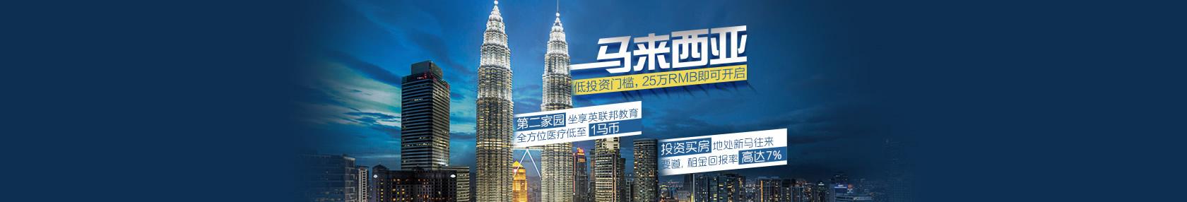 投资买房马来西亚第二家园,低投资门槛、地理位置优越、租金回报率高达7%、坐享英联邦教育。