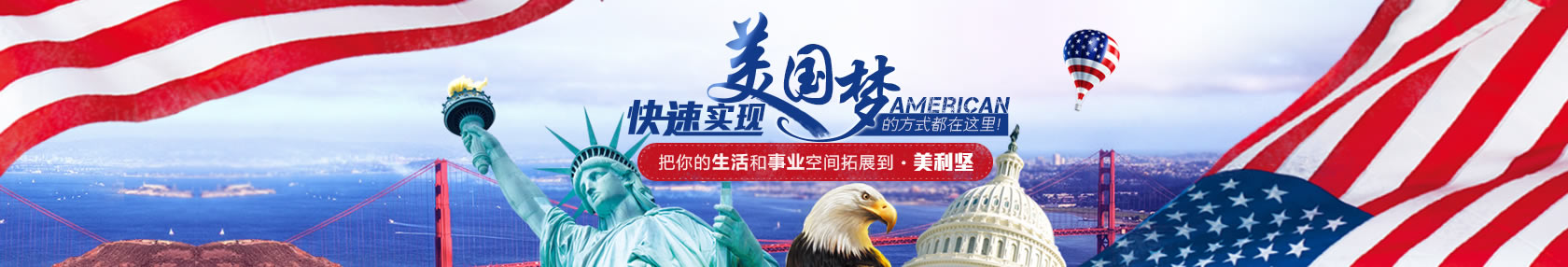 【移民美国方式】快速实现移民美国梦,把生活和事业拓展到美利坚