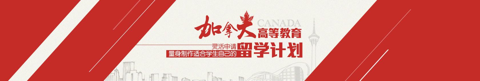 【环球出国】为您量身定制灵活加拿大高等教育留学申请计划