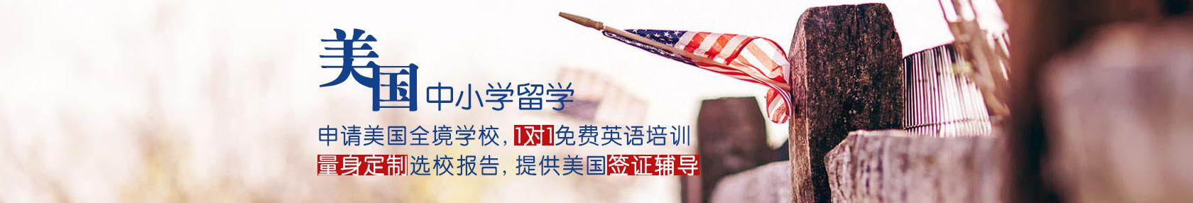 【美国中小学留学】环球提供美国全境学校申请及选校报告、免费英语培训、美国签证辅导