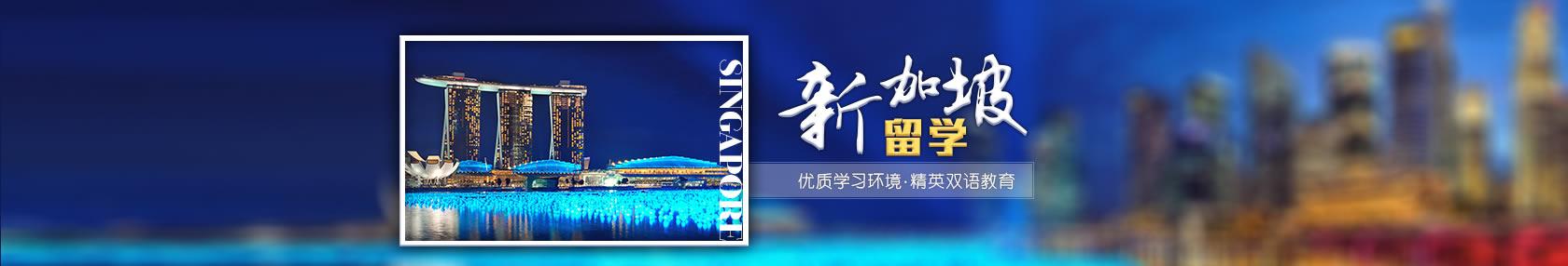 【新加坡留学】优质学习环境精英双语教育