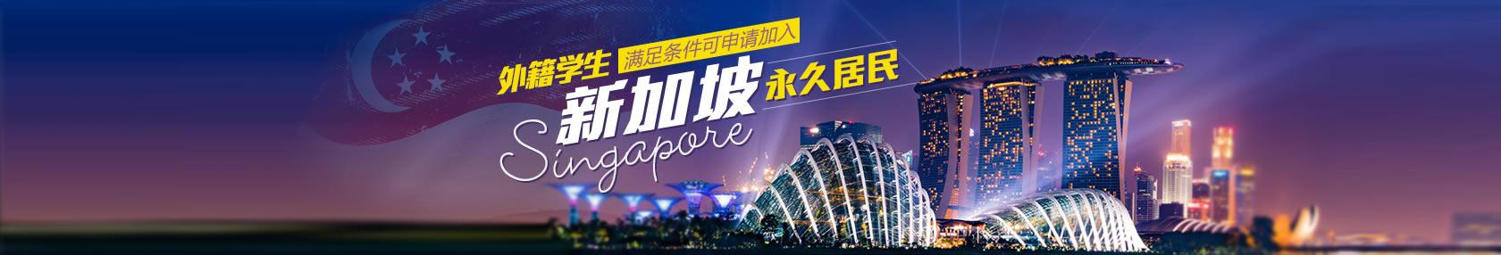 【新加坡留学】学生满足条件可申请新加坡永久居民