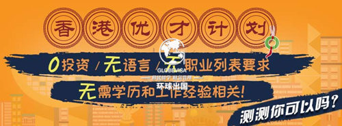 环球移居香港优才获批客户,原来