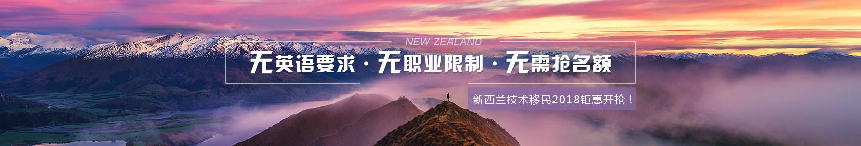 【活动】2018年新西兰技术移民钜惠开抢!申请条件无英语、职业限制要求,无需抢名额。