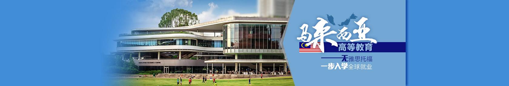 【环球出国】马来西亚高等教育项目:亲民话学费,家门口学欧美课程
