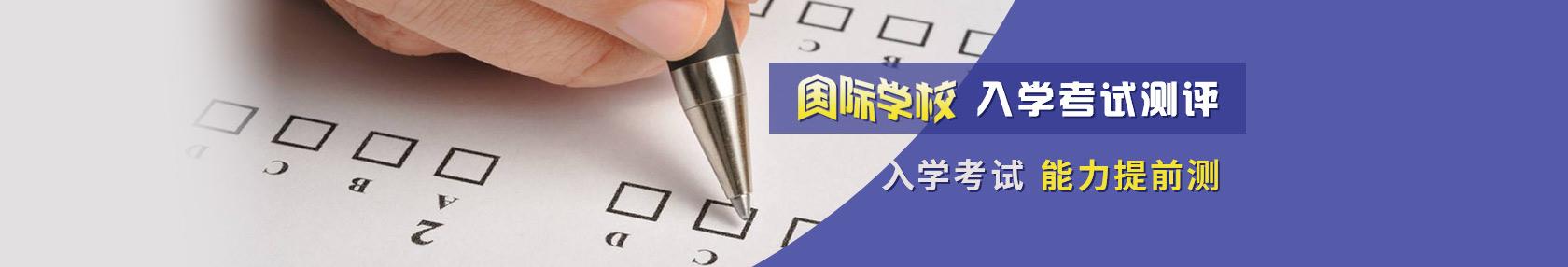 【测评】国际学校入学考试能力提前测