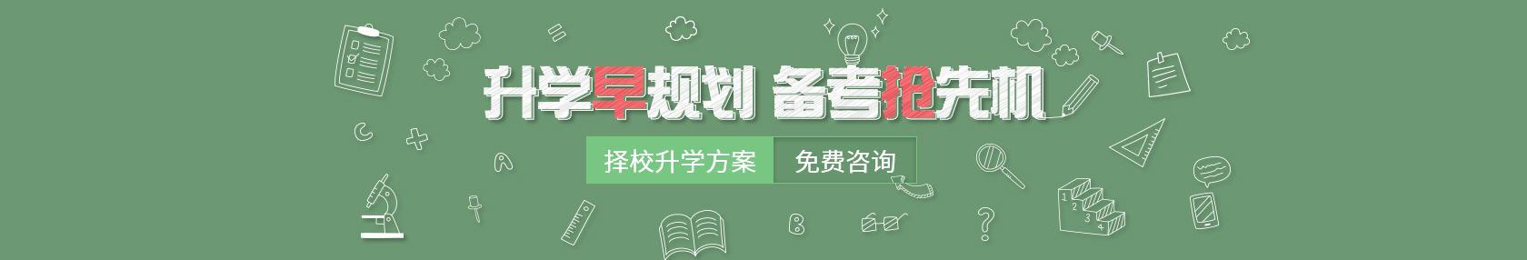 【免费】升学早规划备考抢先机,免费咨询择校升学方案
