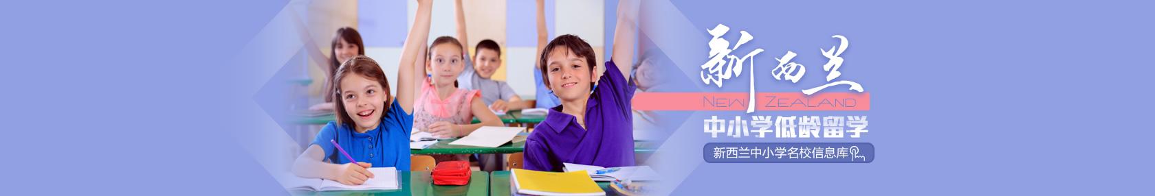 【院校库】新西兰中小学低龄留学名校信息库