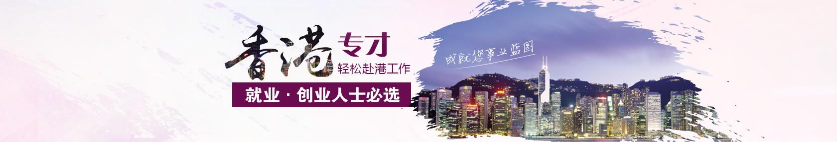 【香港专才】轻松赴港工作,就业?创业人士定居香港必选方式