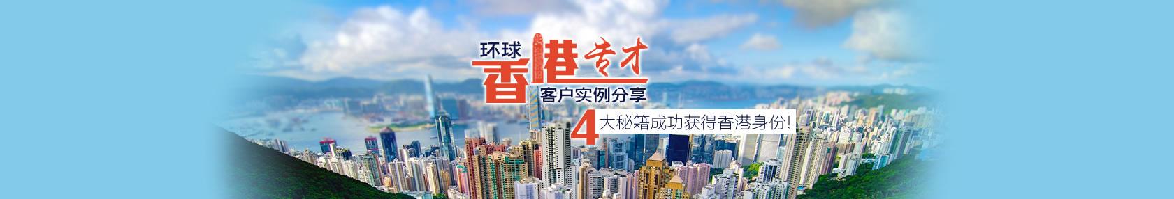 【香港专才】环球出国客户实例分享,四大秘籍如何成功获得香港身份!