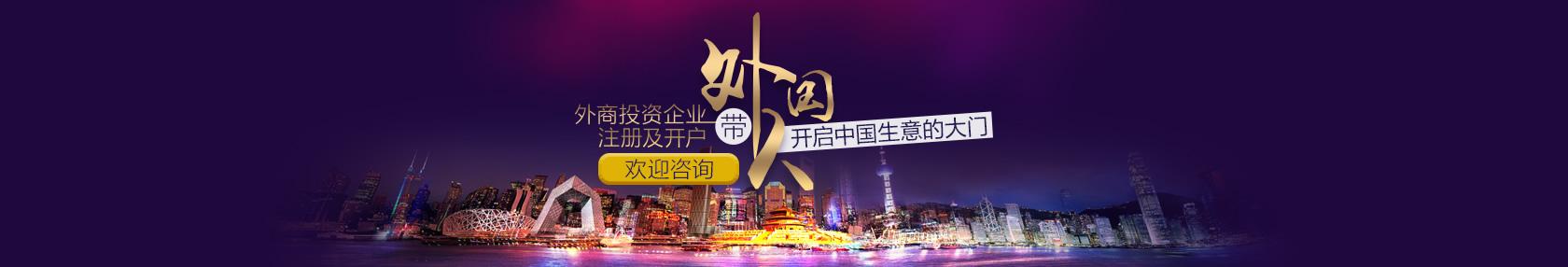 外商投资公司企业注册及银行开户,带外国人开启中国生意的大门