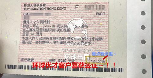 恭喜环球香港优才客户喜获签证和