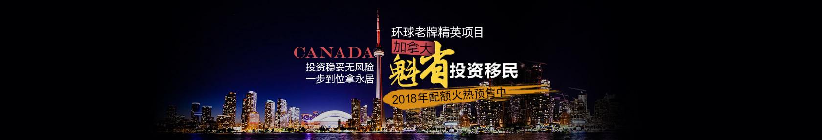 【预售】环球2018年加拿大魁省一步到位拿永居投资移民配额预售中