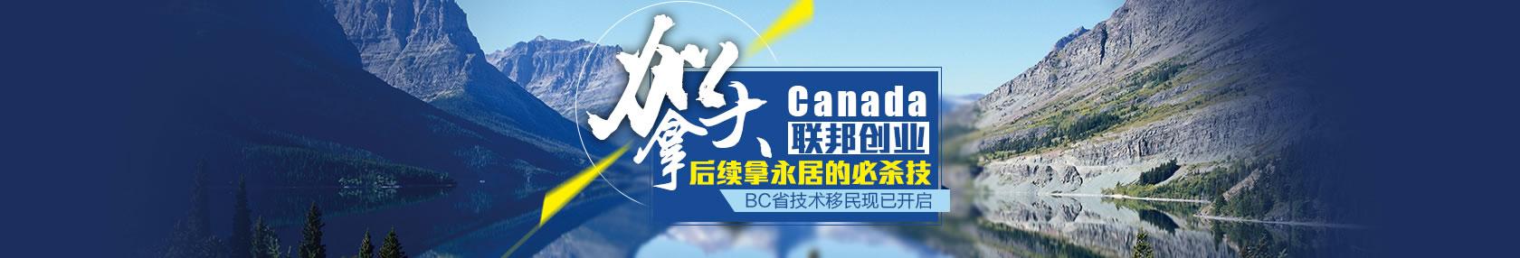 【加拿大BC省技术移民】开启加拿大联邦创业移民后续拿永居新模式