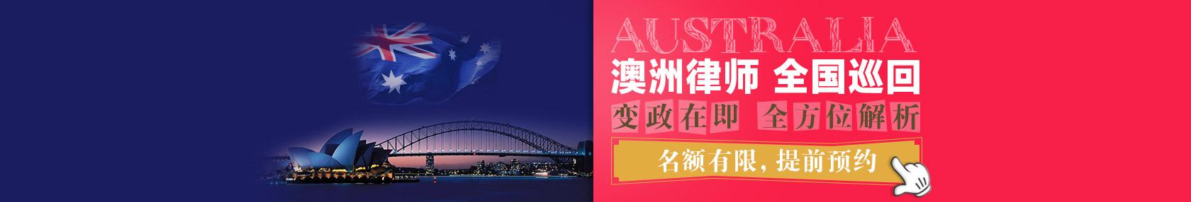 【活动】环球出国澳洲移民律师全方位解析澳洲移民变政,名额有限,提前预约