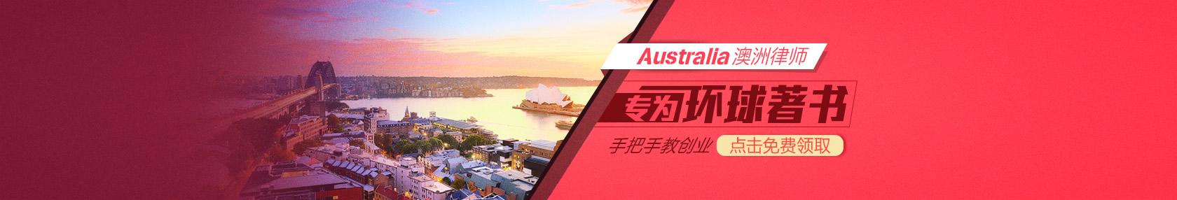 【活动】环球出国澳洲移民律师为环球著书,手把手教澳洲创业