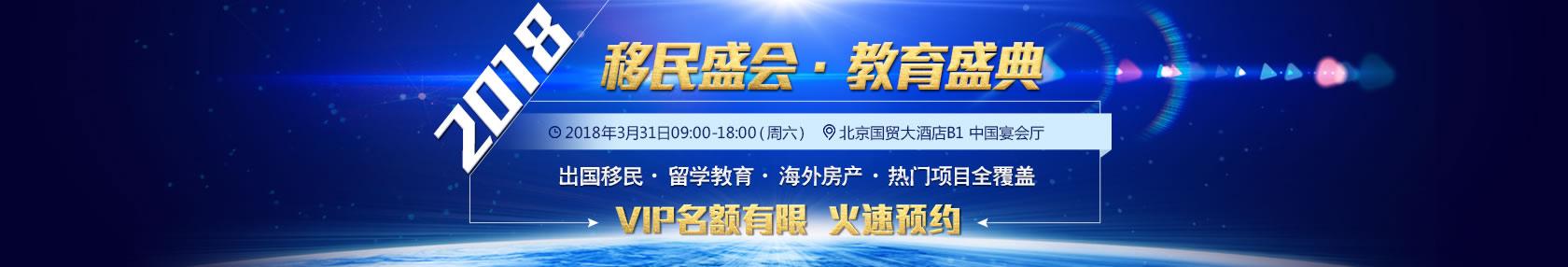 【环球展会】出国移民、留学教育、海外房产全球热门项目盛典-北京站盛大开幕