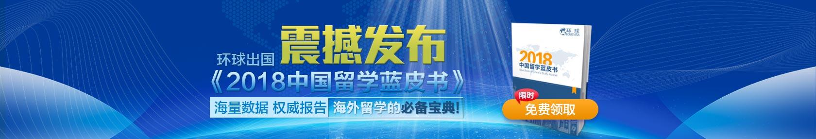 【环球出国】2018中国留学蓝皮书,海量数据、权威报告海外留学的必备宝典!