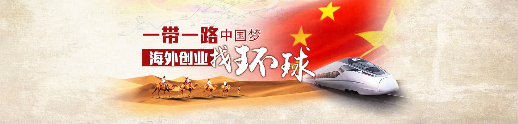 """【环球出国】""""一带一路""""中国梦,海外创业找环球"""