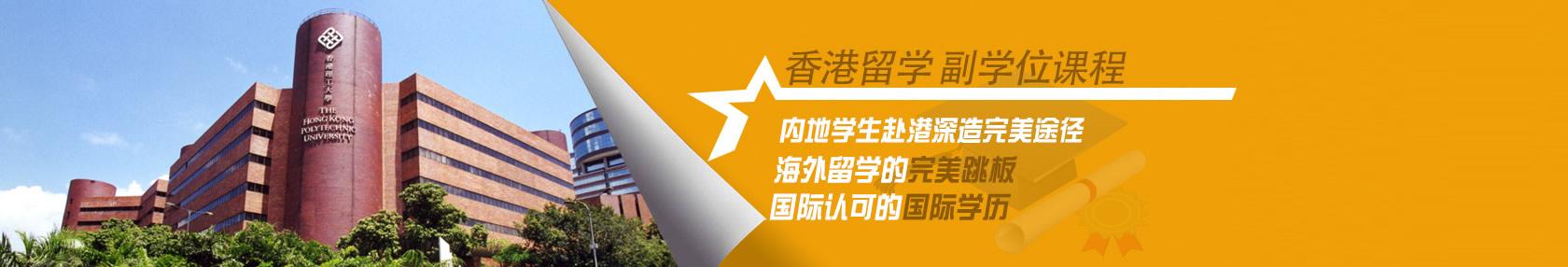 环球移民香港留学副学位,海外留学跳板之一