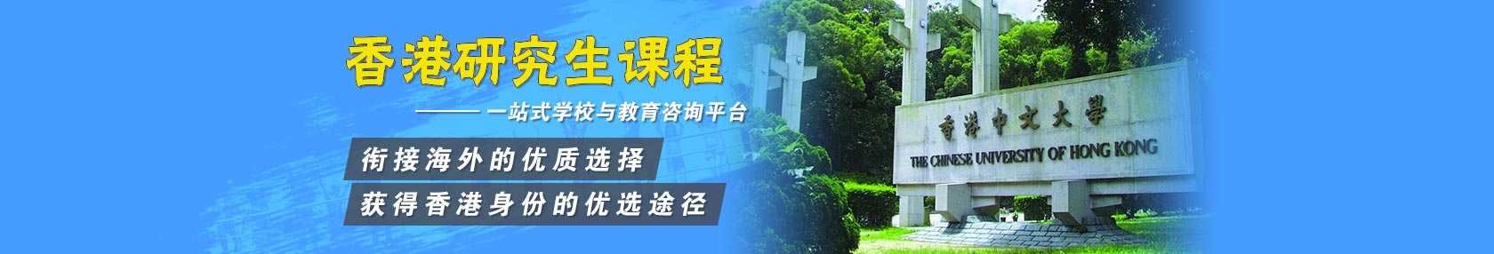 香港大学研究生招生,获得香港身份的最佳途径