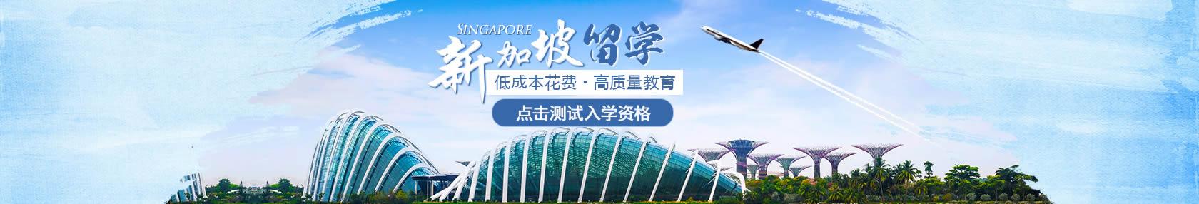 【新加坡留学】低成本花费高质量教育,学生更具国际竞争力