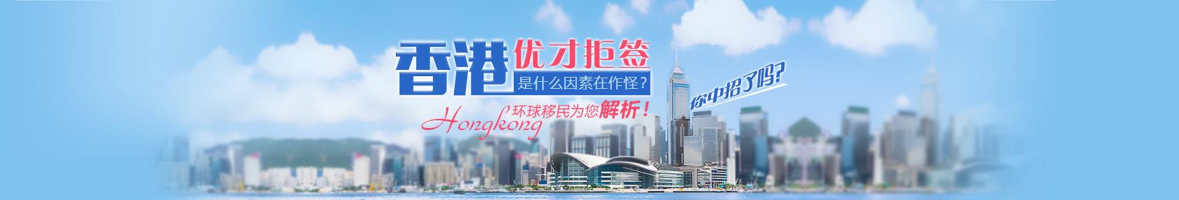 【香港优才】环球出国为您解析香港优才拒绝的因素